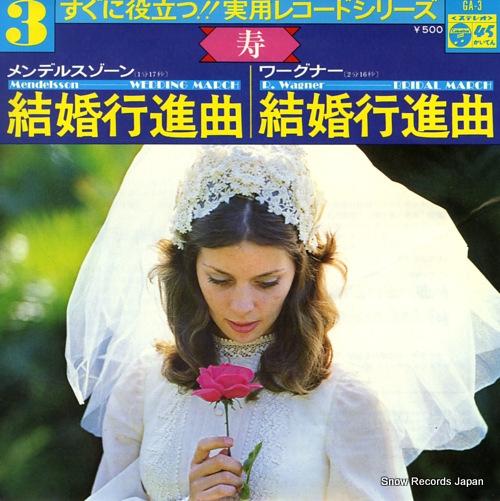 YAMAYA, KIYOSHI mendelssohn; wedding march GA-3 - front cover
