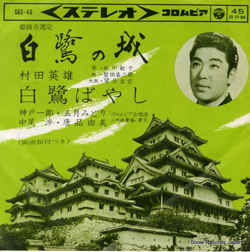 MURATA, HIDEO sirasagi no shiro SAS-46 - front cover