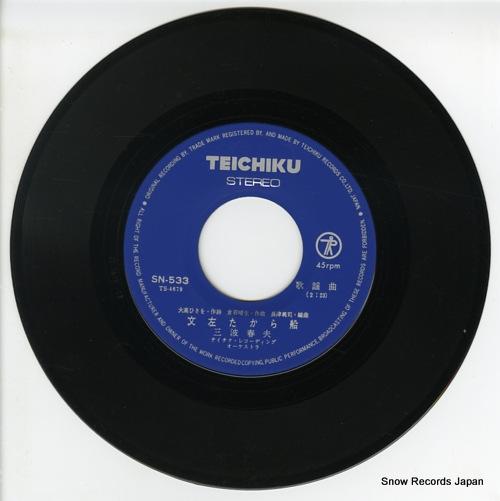 MINAMI, HARUO bunsa takara bune SN-533 - disc
