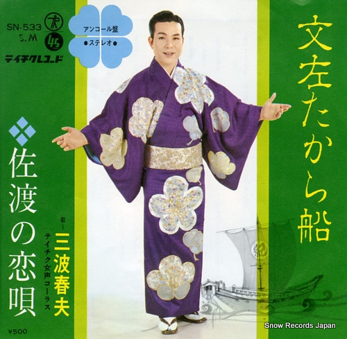 MINAMI, HARUO bunsa takara bune SN-533 - front cover
