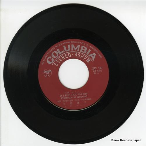 KITAHARA, KENJI hitoribocchi no gaki daisho SAS-166 - disc