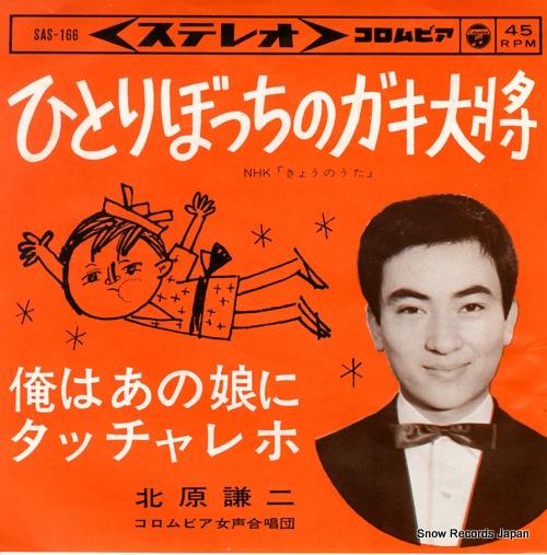 KITAHARA, KENJI hitoribocchi no gaki daisho SAS-166 - front cover