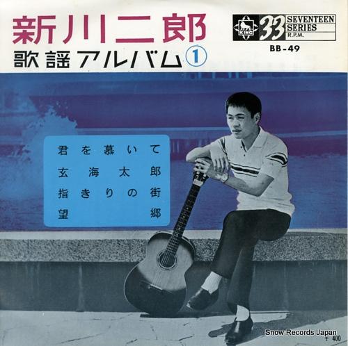 SHINKAWA, JIRO kayo album 1 BB-49 - front cover