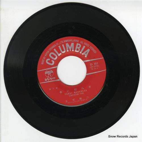KITAHARA, KENJI tsurai wakaresa SA-859 - disc