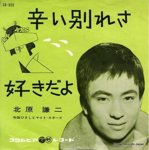 KITAHARA, KENJI tsurai wakaresa SA-859 - front cover