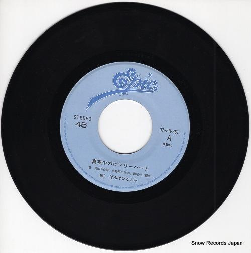 BANBA, HIROFUMI mayonaka no lonely heart 07.5H-261 - disc