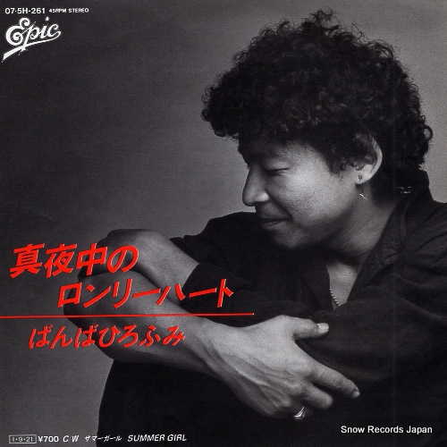 BANBA, HIROFUMI mayonaka no lonely heart 07.5H-261 - front cover
