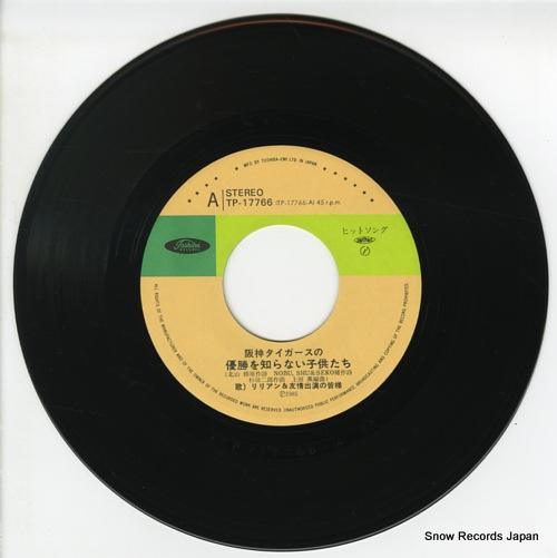 RIRIAN hanshin tigers no yusho wo shiranai koomotachi TP-17766 - disc