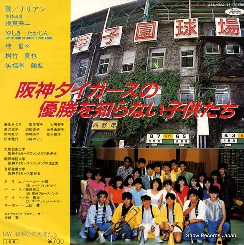 RIRIAN hanshin tigers no yusho wo shiranai koomotachi TP-17766 - front cover