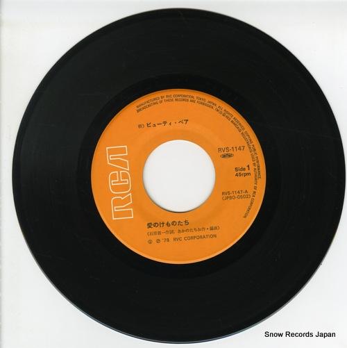 BEAUTY PAIR ai no kemonotachi RVS-1147 - disc