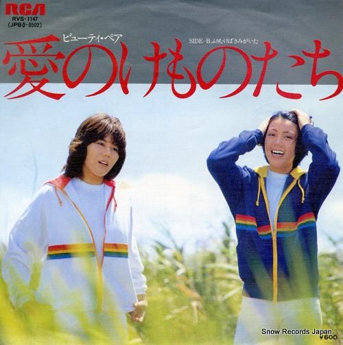 BEAUTY PAIR ai no kemonotachi RVS-1147 - front cover