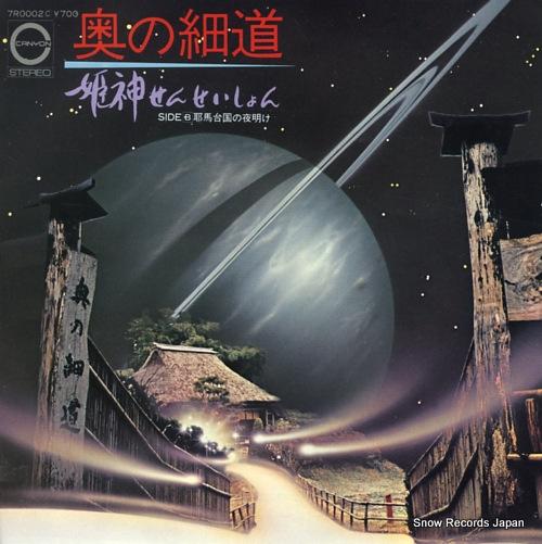 HIMEKAMI SENSATION oku no hosomichi 7R0002 - front cover