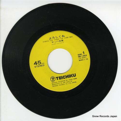 MACH FUMIAKE yoroshikune SN-1463 - disc