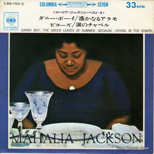 JACKSON, MAHALIA best four LSS-153-C - front cover