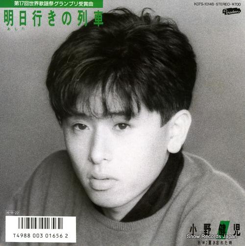 ONO, KENJI ashita yuki no ressha K07S-10148 - front cover