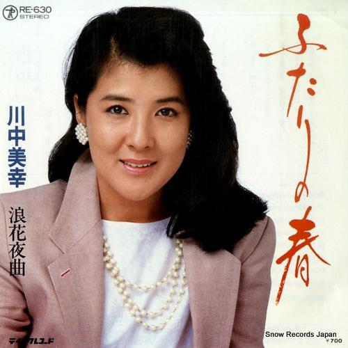 KAWANAKA, MIYUKI futari no haru RE-630 - front cover