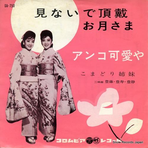 KOMADORI SHIMAI minaide chodai otsuki sama SA-750 - front cover