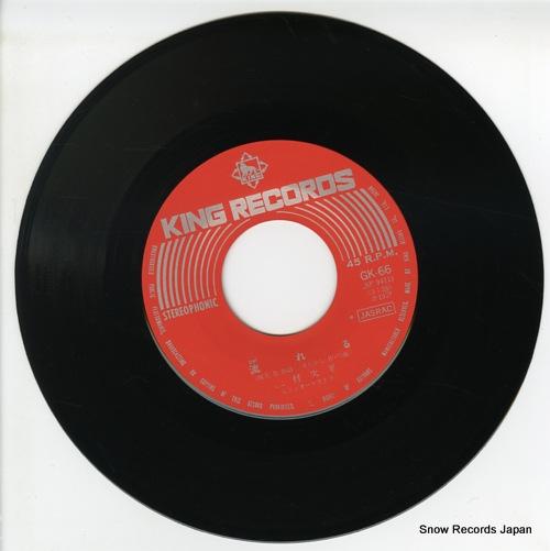 UEMURA, JIRO nagareru GK-66 - disc