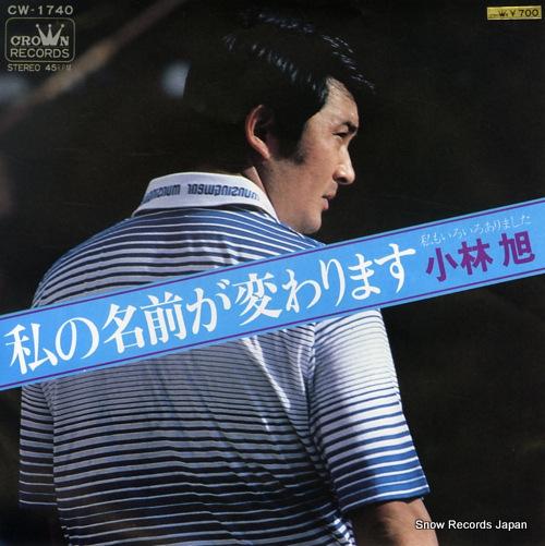 KOBAYASHI, AKIRA watashi no namaega kawarimasu CW-1740 - front cover