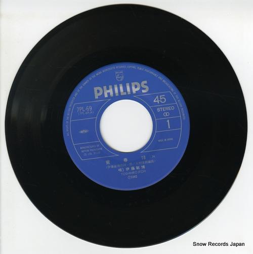 ITO, TOSHIHIRO seishun 18 7PL-69 - disc