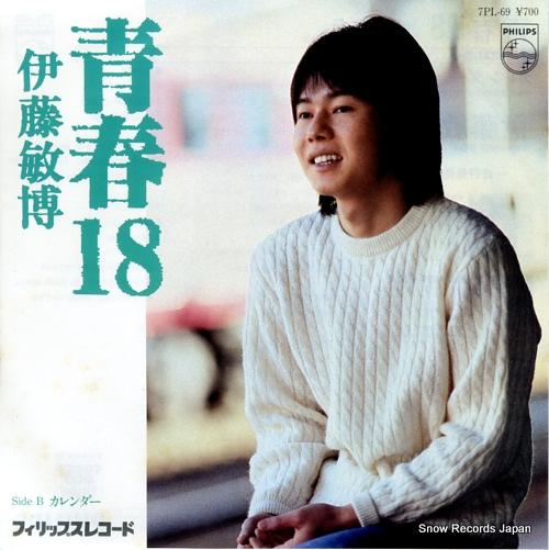 ITO, TOSHIHIRO seishun 18 7PL-69 - front cover