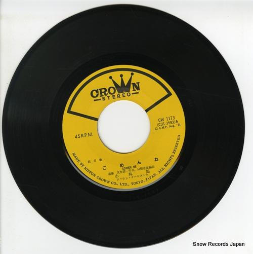 KOBAYASHI, AKIRA gomenne CW-1173 - disc