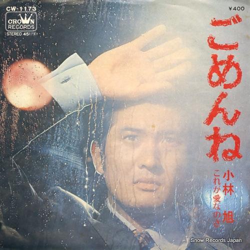 KOBAYASHI, AKIRA gomenne CW-1173 - front cover