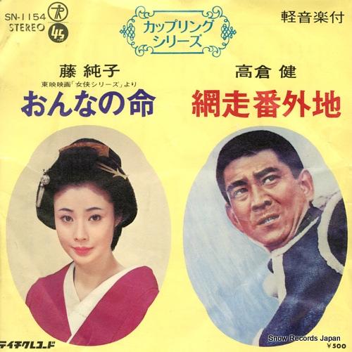 FUJI, JUNKO / KEN TAKAKURA onna no inochi SN-1154 - front cover