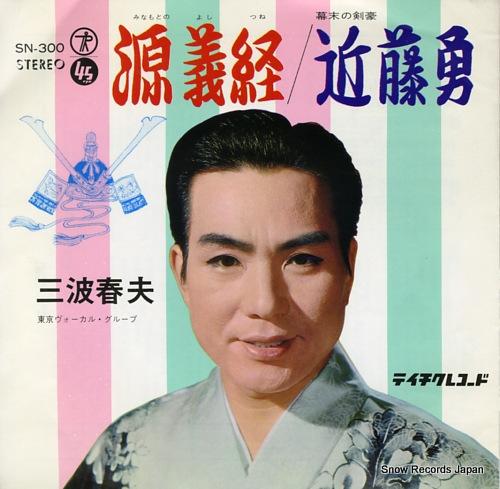 MINAMI, HARUO minamotono yoshitsune SN-300 - front cover