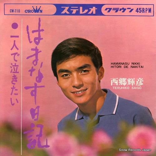 SAIGO, TERUHIKO hamanasu nikki CW-710 - front cover