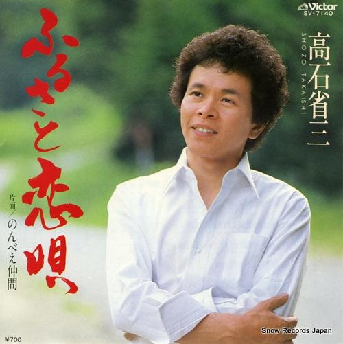 TAKAISHI, SHOZO furusato koiuta SV-7140 - front cover