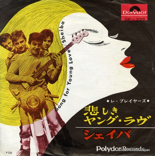 LES PLAYERS song for youn love DP-1339 - front cover