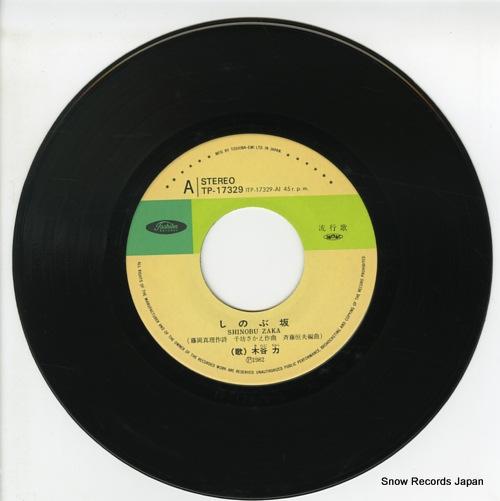 KITANI, CHIKARA shinobuzaka TP-17329 - disc