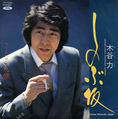 KITANI, CHIKARA shinobuzaka TP-17329 - front cover