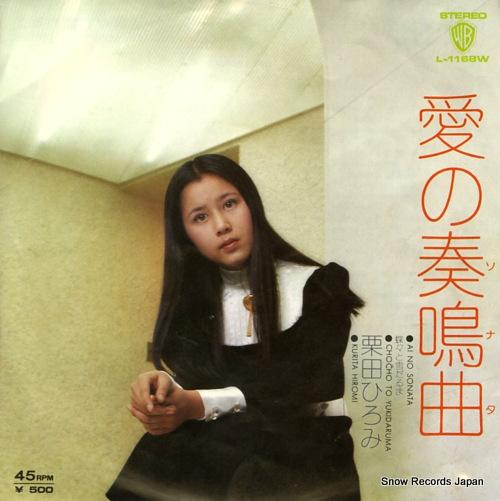 栗田ひろみ 愛の奏鳴曲(ソナタ) L-1168W
