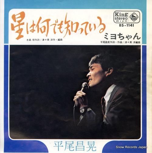 HIRAO, MASAAKI hoshi wa nandemo shitteiru BS-1141 - front cover