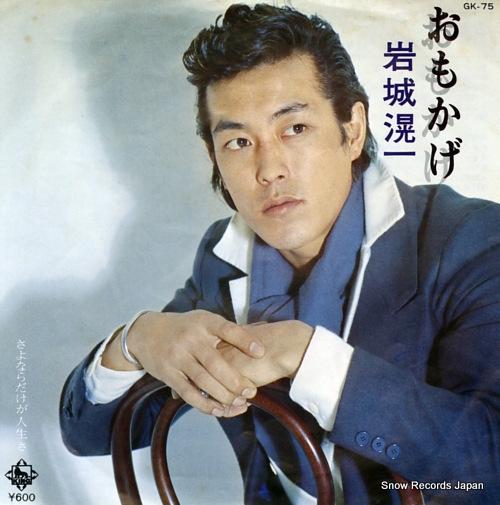 IWAKI, KOICHI omokage GK-75 - front cover