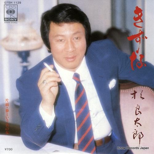 SUGI, RYOTARO kizuna 07SH1129 - front cover