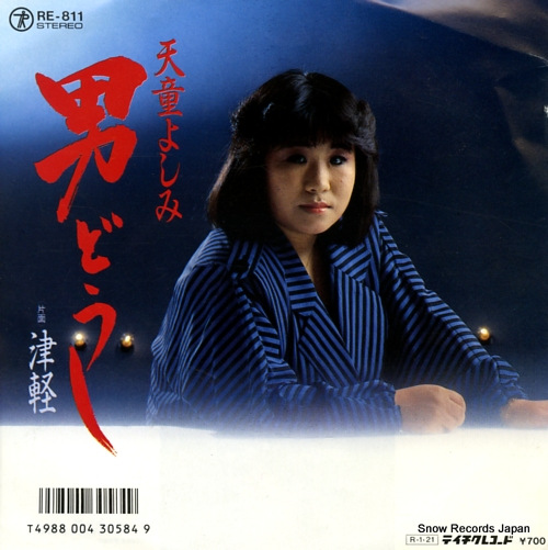 TENDO, YOSHIMI otoko doshi RE-811 - front cover