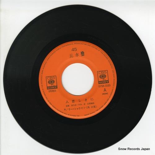WU, XIAOYUN hitokoishisani 07SH3103 - disc