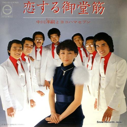 NAKAGAWA, ATSUSHI, AND YOKOHAMA SEVEN koisuru midosuji 7A0161 - front cover