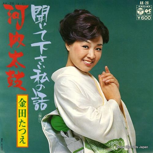 KANEDA, TATSUE kiitekudasai watashi no hanashi AK-26 - front cover