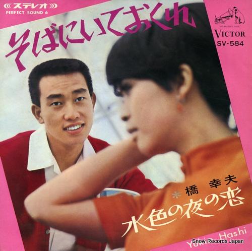 HASHI, YUKIO soba ni iteokure SV-584 - front cover