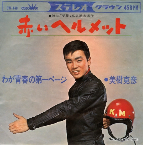美樹克彦 赤いヘルメット CW-440