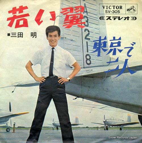三田明 若い翼 SV-305