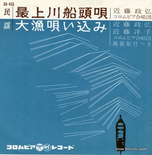 近藤政弘 最上川船頭唄 SA-455