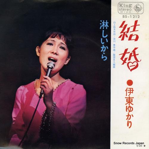 ITO, YUKARI kekkon BS-1212 - front cover