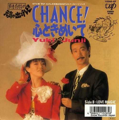 TAKADA, JUNJI, AND YUKI HYODO chance! kokoro tokimeite 10285-07 - front cover
