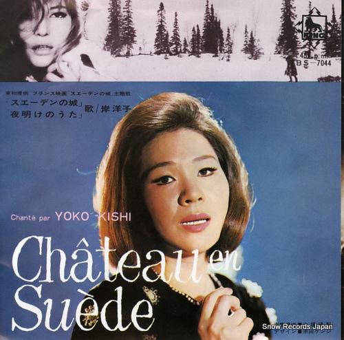 KISHI, YOKO chateau en suede BS-7044 - front cover