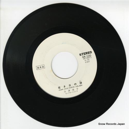 OOTSU, YOSHIKO wakaki hi no uta GK-100 - disc